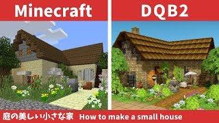 マイクラとビルダーズ2で「庭の美しい小さな家」の作り方【ゆっくり建築】 thumbnail