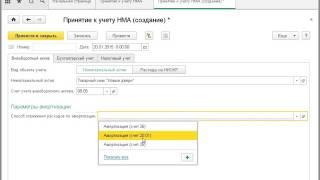 1С Бухгалтерия Учет НА нематериальных активов Часть 2 Курсы программирования 1с нуля Курсы 1с Html