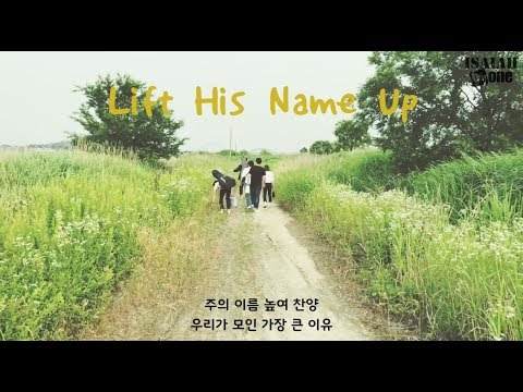 Lift His Name Up | OutDoor Worship | 아웃도어 워십 | 아이자야 씩스티원