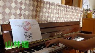 山林道 - 鋼琴版