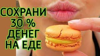 Как тратить на еду до 30 % меньше и не худеть – Правила правильного питания чтобы есть меньше