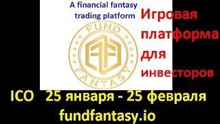 Fund Fantasy.  ICO.  Криптовалюта
