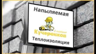 Как утеплить лоджию и балкон.Теплоизоляция пенополиуретаном ППУ Kucherenkoff & Co(http://www.kucherenkoff.ru/uteplenie-lodzhii/lodzhia-i-ppu/ Утепление лоджий ппу,утепление балконов методом напыления пенополиуретан..., 2013-10-24T20:22:33.000Z)