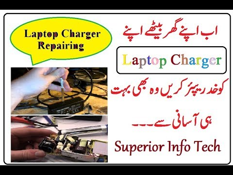 Hp Dell Laptop Charger Repairing In Urdu and Hindi