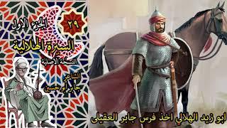 الشاعر جابر ابو حسين الجزء الاول  الحلقة 29 التاسعة والعشرون من السيرة الهلالية