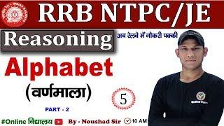 #RRB NTPC/JE | REASONING | Alphabet (वर्णमाला) | PART-2 | By Noushad Sir | Online विद्यालय | 5 thumbnail