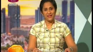 Ayubowan Suba Dawasak   Ru paththara 2020-09-17 @Sri Lanka Rupavahini Thumbnail