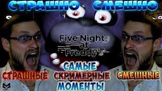 СТРАШНО СМЕШНО! ► СМЕШНЫЕ МОМЕНТЫ С КУПЛИНОВЫМ ► Five Nights at Freddy's