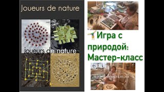 Игра с природой ♀️: мастер-класс