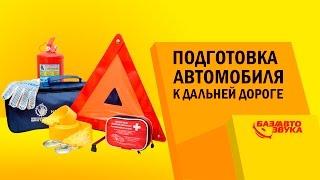 Подготовка автомобиля к дальней дороге. Советы от Avtozvuk.ua