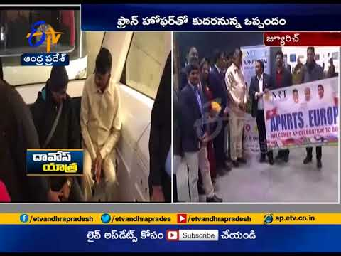 CM Davos Tour | Chandrababu team Reaches Zurich