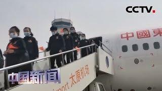 [中国新闻] 民航执行最大规模援鄂医疗队接运任务 | 新冠肺炎疫情报道