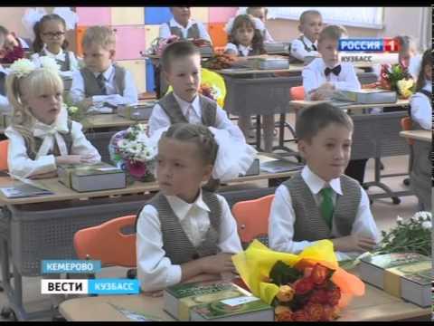 День знаний  В Кемерове открылись две школы