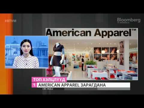 """""""American Apparel"""" худалдан авагч хайж эхэллээ"""