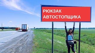 Что взять с собой в путешествие автостопом по России за 99 рублей