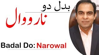 Badal Do - NAROWAL | Qasim Ali Shah Foundation