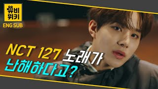 [Eng Sub] 엔시티 127 - 네오존(Neo Zo…