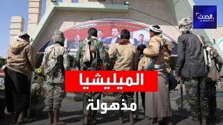 حالة من الذهول في صفوف ميليشيا الحوثي عقب مقتل قيادات في الصف الأول