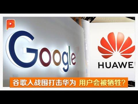 中美贸易战延伸 谷歌出手如何影响华为
