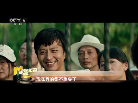 2019年中国电影总票房突破300亿 邓超《银河补习班》路演获好评【中国电影报道 | 20190624】