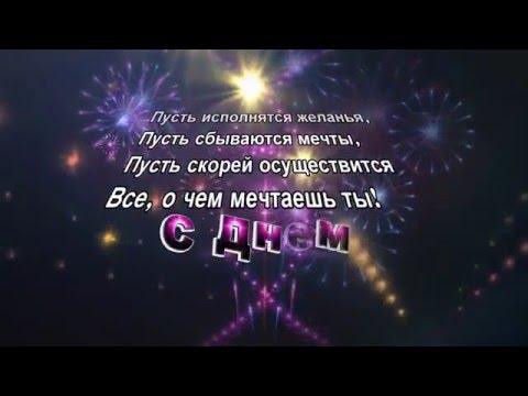 С Днем рождения \