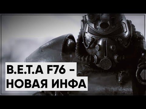 Fallout 76: Когда B.E.T.A.? Безумное оружие?; Релиз Pathfinder: Kingmaker   Новости Bethesda #3