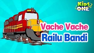 Vache Vache Railu Bandi - The Train || Telugu Animated Rhyme