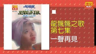 龍飄飄 - 一聲再見 [Original Music Audio]