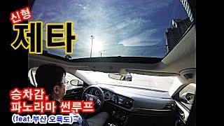 신형 제타 드라이브(feat.부산 오륙도) / 죽이는 …
