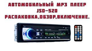 Автомобильный MP3 плеер(магнитола) JSD-520 с bluetooth.(Автомобильный mp3 плеер jsd-520 с поддержкой bluetooth и громкой связью( hands free ). Приобретался в основном только из..., 2016-01-13T08:40:47.000Z)