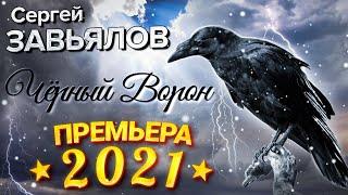 Смотреть клип Сергей Завьялов - Черный Ворон