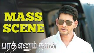 Bharat Ennum Naan - Movie Scene | Mass Scene - Mahesh Babu | Kiara Advani
