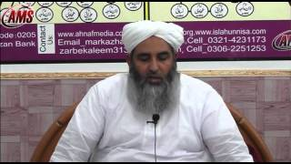 Etiraz 05, Musht Zani Ki Hil'lat Aur Fiqh Hanfi, Answered by Molana Ilyas Ghuman