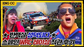 Joon Cheers On Team Hyundai In Spain For The World Rally Championship | Wassup Man ep.85