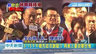 20190314中天新聞 韓國瑜「北漂」拚翻綠! 3/15合體謝龍介、鄭世維