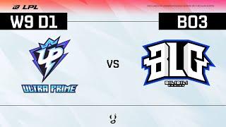 LPL Summer 2021 - W9D1 - UP vs BLG