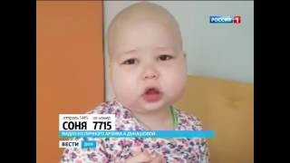 На операцию для маленькой Сони Дукашовой срочно нужны деньги