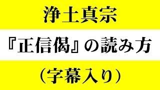 『正信偈』と『御文章』(字幕入り) thumbnail