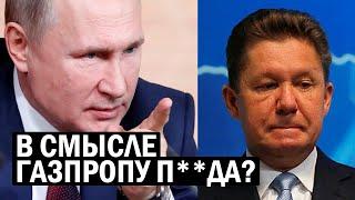 Срочно - Россия уже не спасёт Газпром - Путин всё провалил - новости, политика