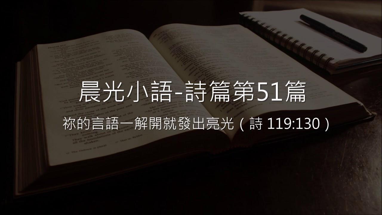 晨光小語 詩篇「第51篇」 - YouTube