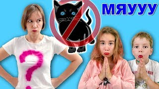 Download Мама НЕ РАЗРЕШАЕТ КОТЕНКА Свете и Богдану! Mp3 and Videos