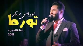 اوراس ستار تورط حفلة الكويت 2017