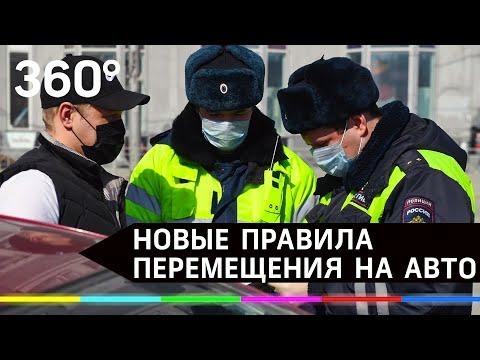 Изоляция автотранспорта. Новые правила перемещения по Москве