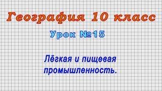 География 10 класс (Урок№15 - Лёгкая и пищевая промышленность.)
