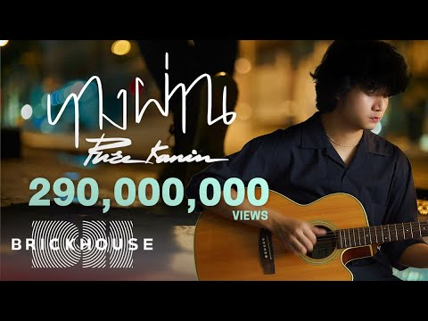 Photo of เนื้อเพลง ทาง ผ่าน – PURE – ทางผ่าน (Passenger) [Official Audio]