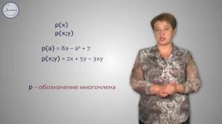 Алгебра 7 Многочлен и его стандартный вид