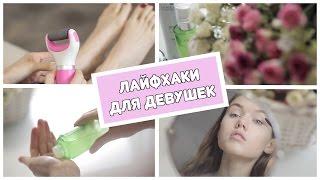 видео Как стать красивой или как начать ухаживать за собой