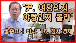 """[단독] """"尹, 여당인지 야당인지 몰라&quo…"""