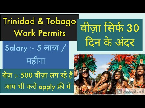 Free Work Permit Country 2020 || Trinidad &Tobago Visa Free || Get Job And Easy Citizenship ||