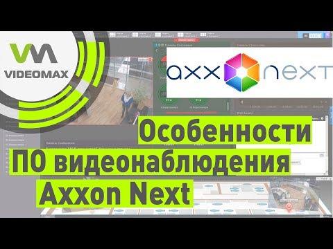 Программа для IP видеонаблюдения Axxon Next.  Основные особенности